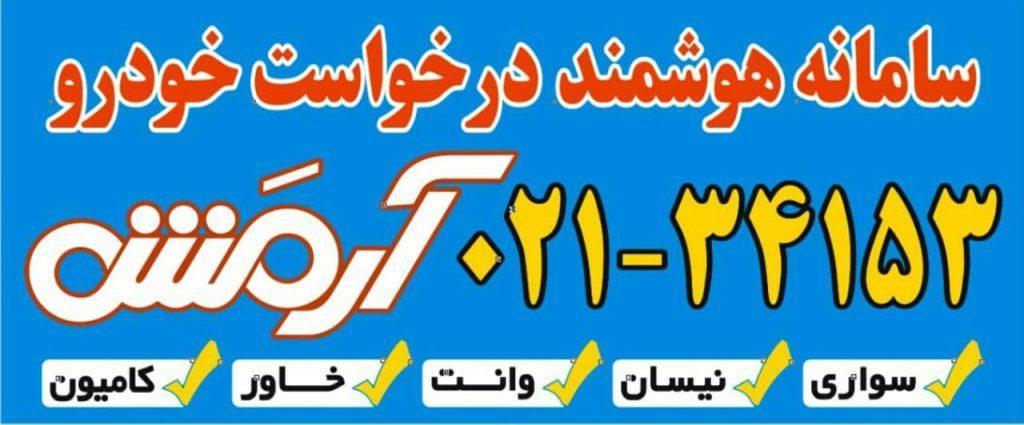 حمل بار و اثاثیه درون شهری تهران
