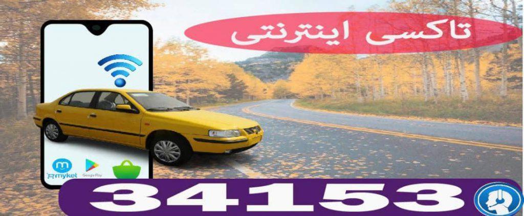 تاکسی اینترنتی آرمش