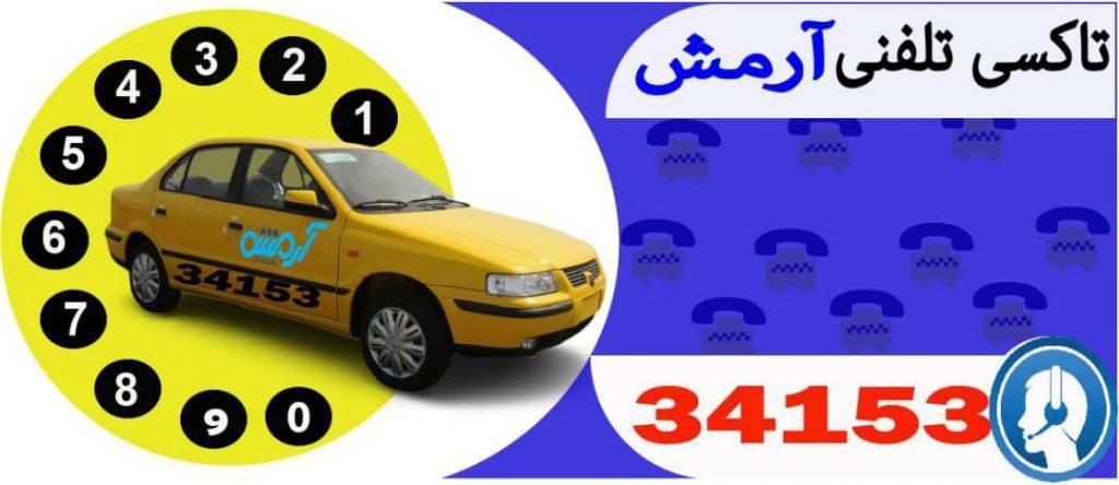 تاکسی تلفنی آرمش