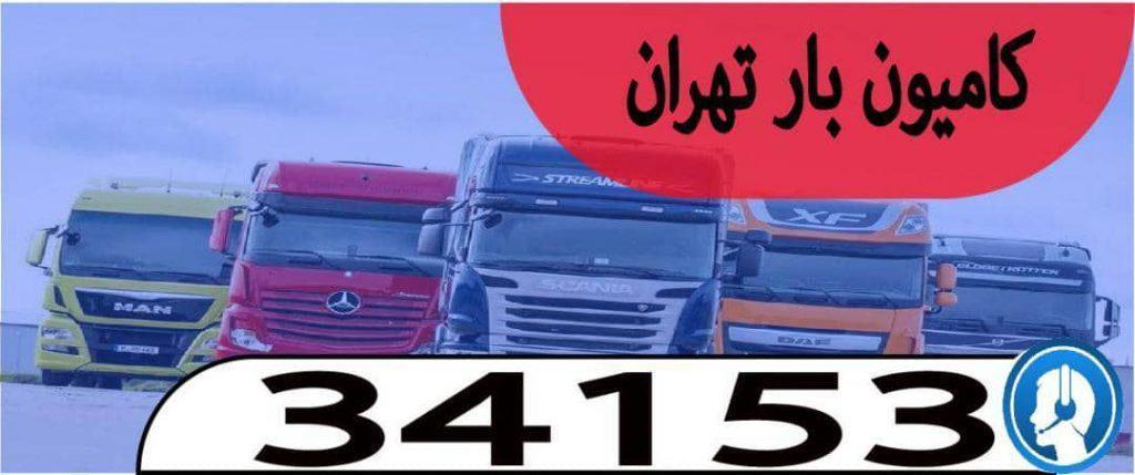 کامیون بار تهران
