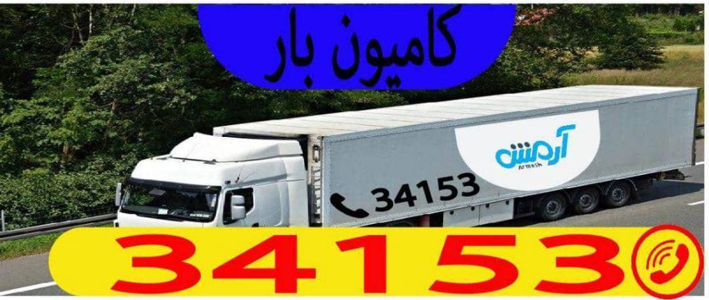 کامیون بار ارزان