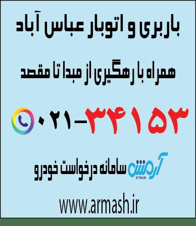 باربری و اتوبار عباس آباد