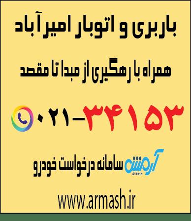 باربری و اتوبار امیر آباد
