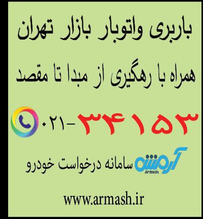 باربری و اتوبار بازار تهران