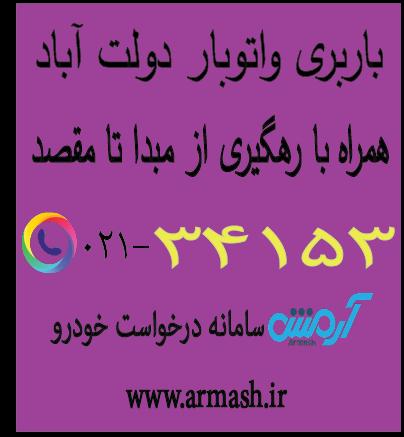 باربری و اتوبار دولت آباد