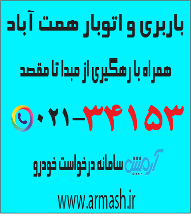 باربری و اتوبار همت آباد
