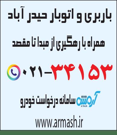 باربری و اتوبار حیدر آباد