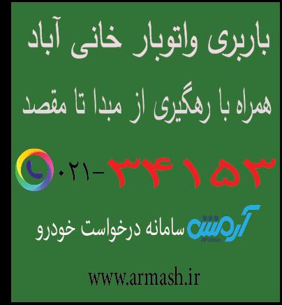 باربری و اتوبار خانی آباد