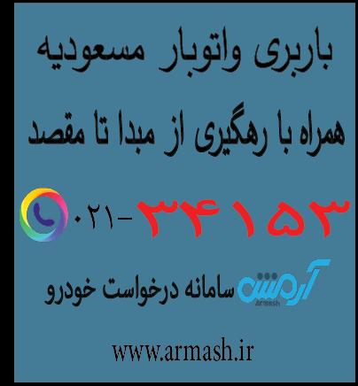 باربری و اتوبار مسعودیه