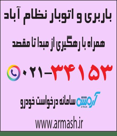 باربری و اتوبار نظام آباد