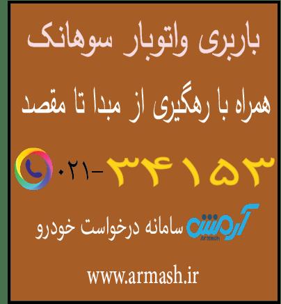 باربری و اتوبار سوهانک