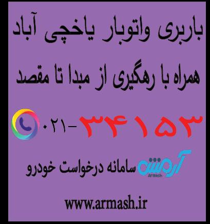 باربری و اتوبار یاخچی آباد