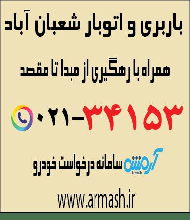 باربری و اتوبار شعبان آباد
