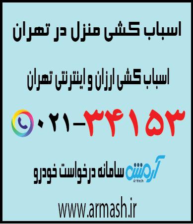 اسباب کشی منزل تهران