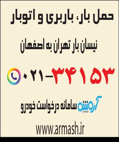 حمل بار با نیسان از تهران به اصفهان