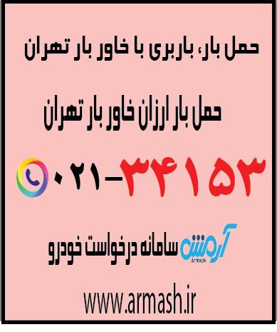 خاور بار تهران