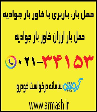 خاور بار جوادیه