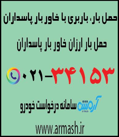 خاور بار پاسداران