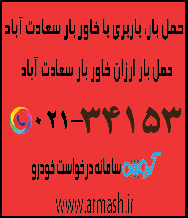خاور بار سعادت آباد