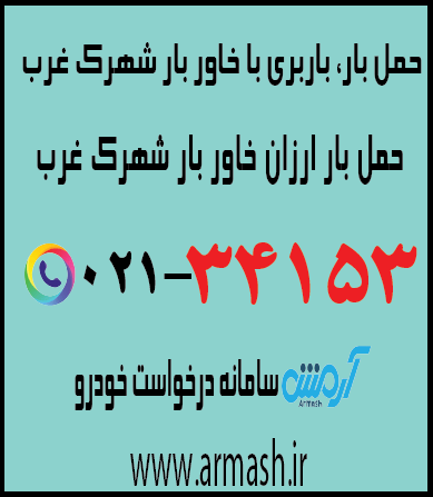 خاور بار شهرک غرب