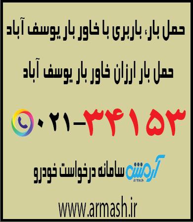 خاور بار یوسف آباد