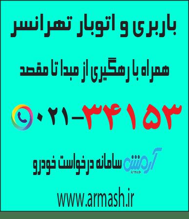 باربری و اتوبار تهرانسر