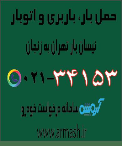 حمل بار با نیسان از تهران به زنجان