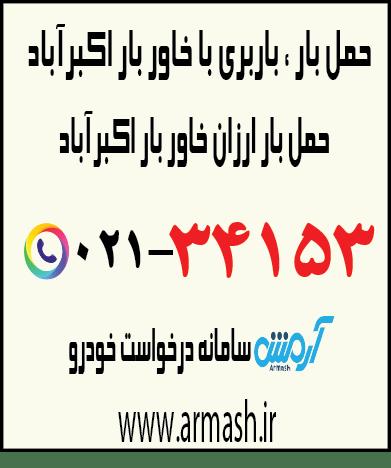 خاور بار اکبر آباد