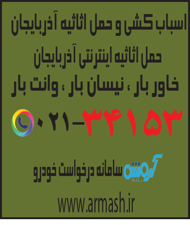 اسباب کشی منزل آذربایجان