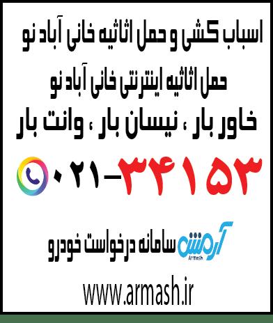 اسباب کشی منزل خانی آباد نو