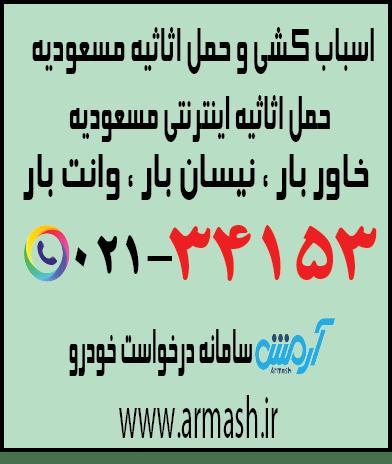 اسباب کشی منزل مسعودیه