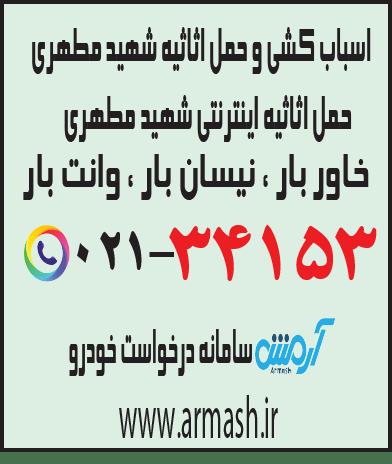 اسباب کشی منزل شهید مطهری