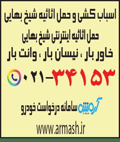 اسباب کشی منزل شیخ بهایی