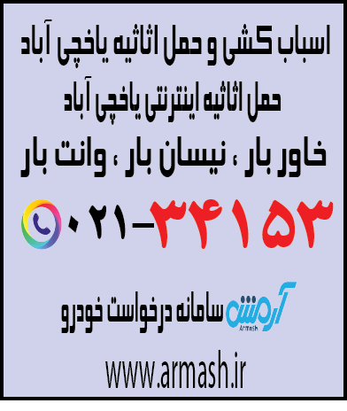 اسباب کشی منزل یاخچی آباد