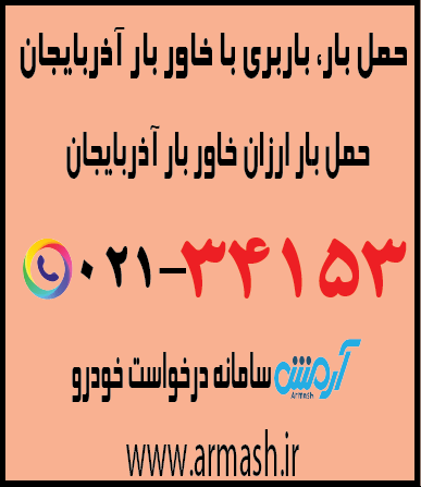 خاور بار آذربایجان