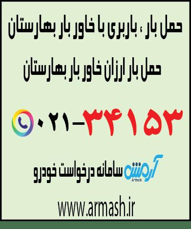 خاور بار بهارستان