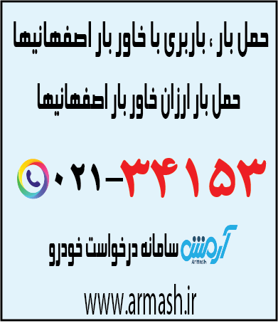 خاور بار اصفهانیها