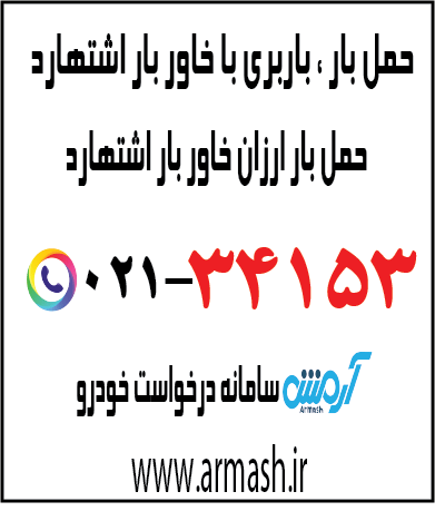 خاور بار اشتهارد