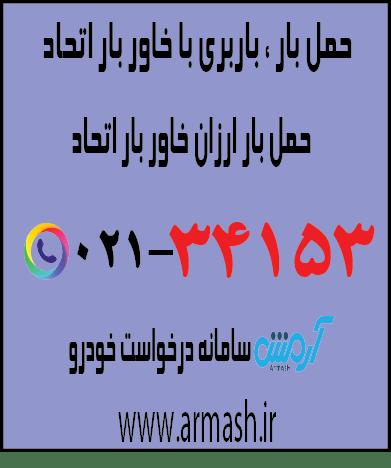 خاور بار اتحاد