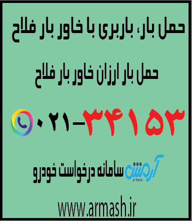 خاور بار فلاح