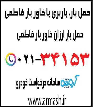 خاور بار فاطمی