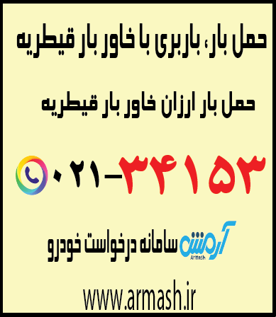 خاور بار قیطریه
