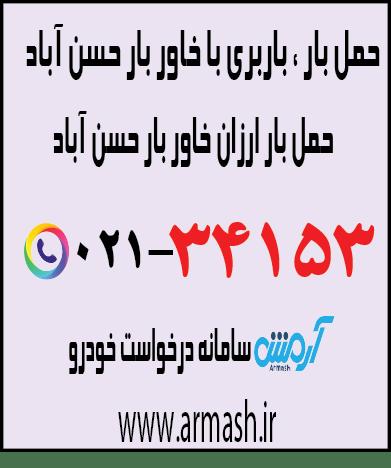 خاور بار حسن آباد
