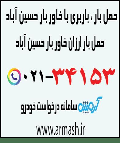 خاور بار حسین آباد