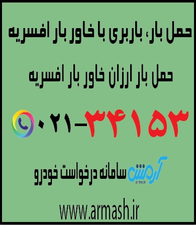 خاور بار افسریه