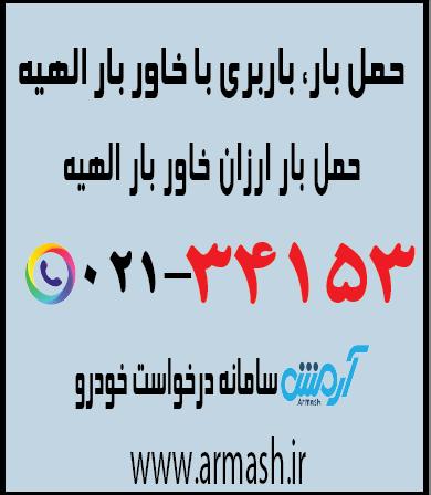 خاور بار الهیه
