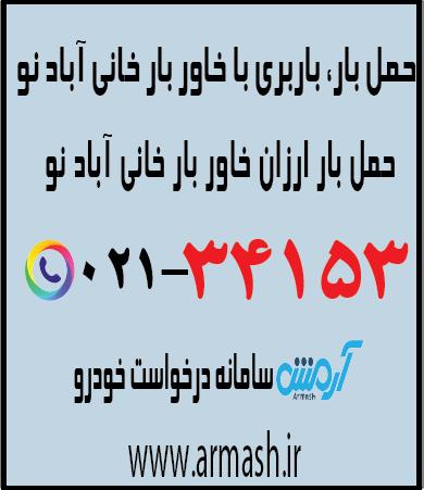 خاور بار خانی آباد نو