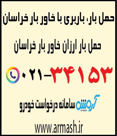 خاور بار خراسان