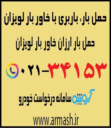 خاور بار لویزان