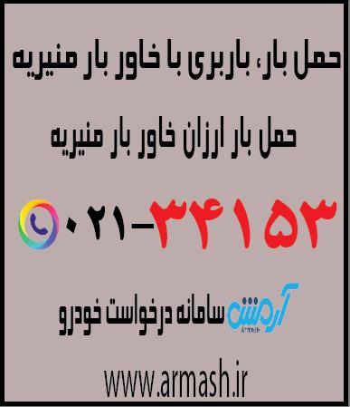 خاور بار منیریه